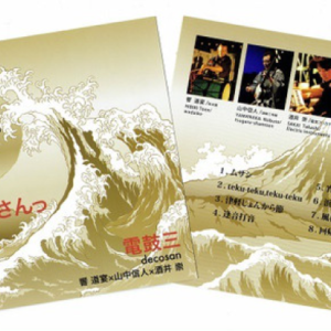 CD 風来坊さんっ 電鼓三 -Decosan-