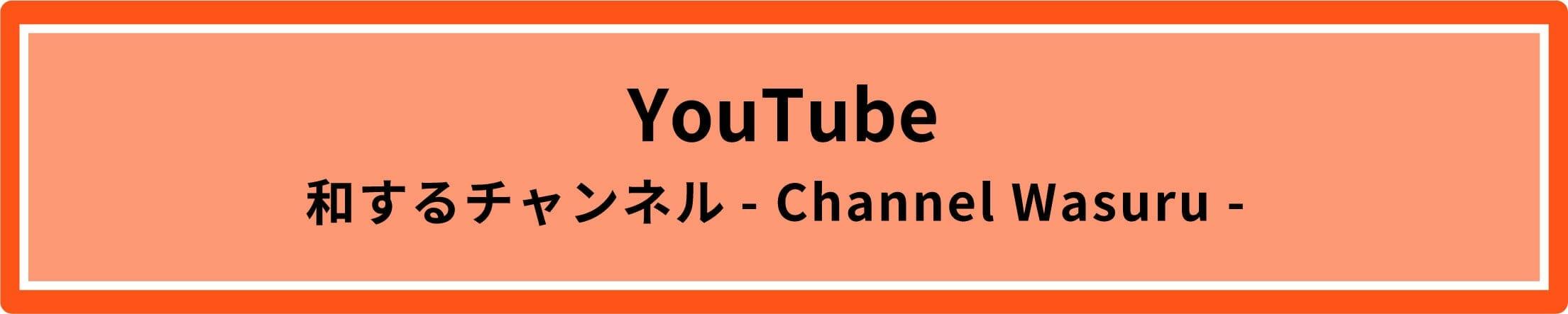 響道宴公式YouTube 和するチャンネル