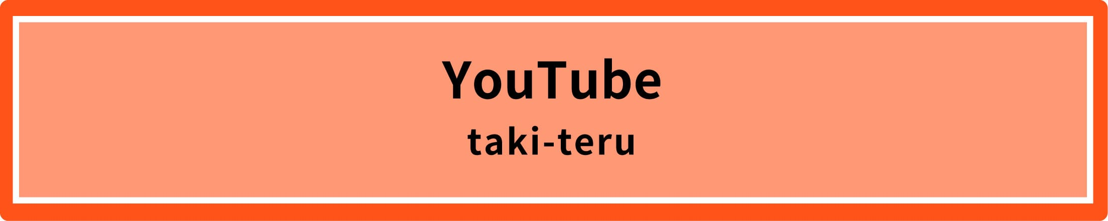 響道宴YouTube taki-teru