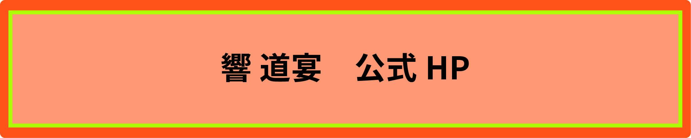 響道宴公式ホームページ